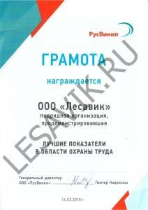 Gramota-ot-RusVinil-14-03-2018g